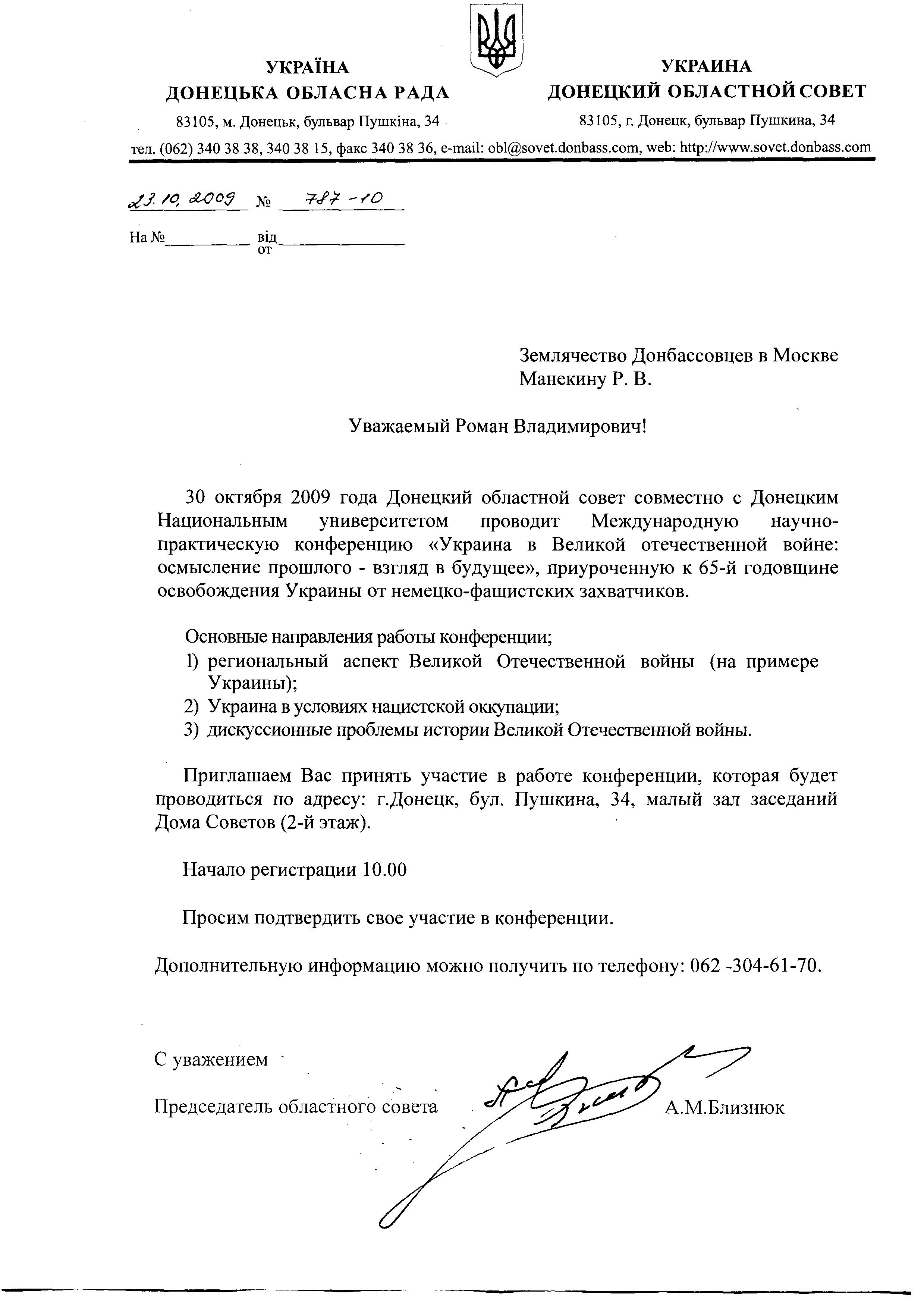 образец официального приглашения на переговоры
